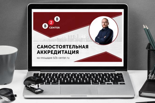 Баннер для сайта 17 - kwork.ru