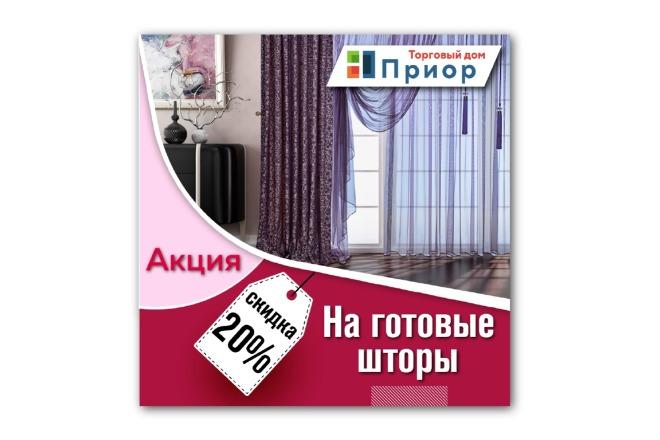 3 баннера для ВКонтакте 7 - kwork.ru