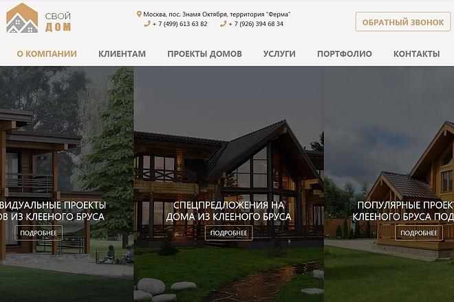 Сделаю интернет-магазин 7 - kwork.ru