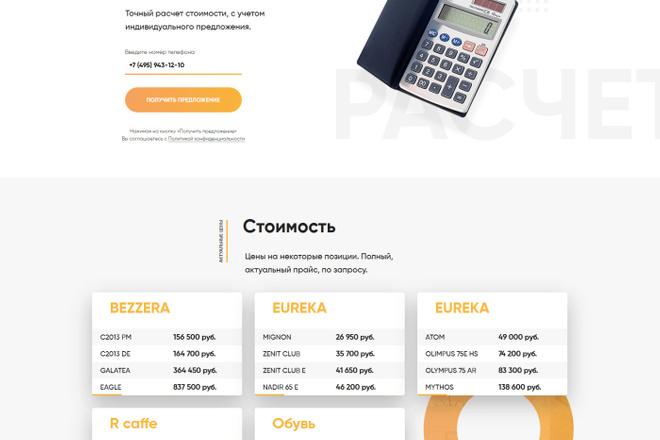 Верстка с Вашего любого макета или же с картинки 16 - kwork.ru