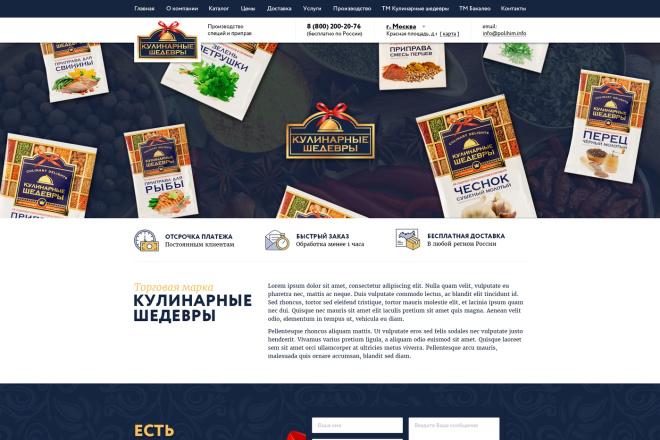 Сделаю верстку любой сложности 84 - kwork.ru