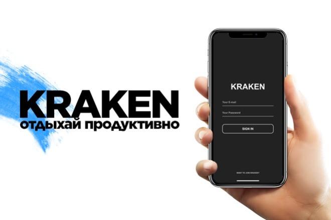 UX. UI дизайн мобильного приложения под iOS и Android 1 - kwork.ru