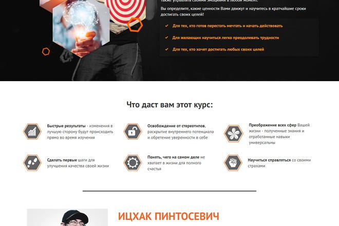 Сделаю дизайн Landing Page на конструкторе - Platforma LP 3 - kwork.ru