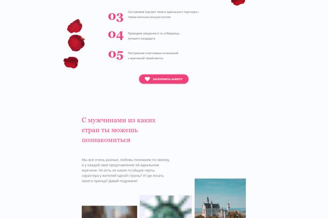 Перенос, экспорт, копирование сайта с Tilda на ваш хостинг 20 - kwork.ru