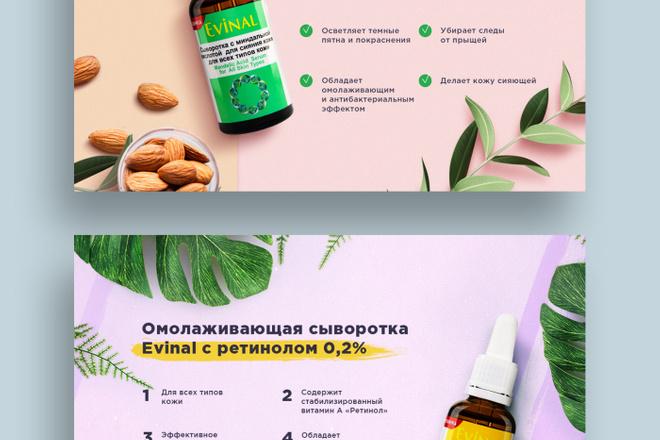 Разработаю дизайн баннера для сайта 14 - kwork.ru