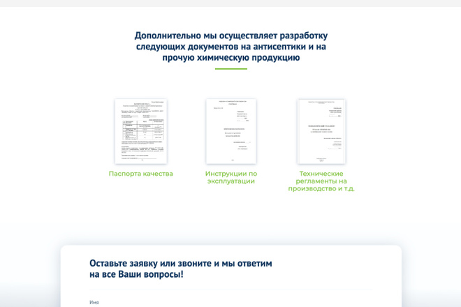 Сайт под ключ. Landing Page. Backend 48 - kwork.ru
