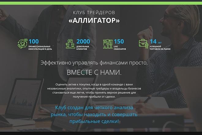 Вёрстка сайтов по доступной цене 179 - kwork.ru