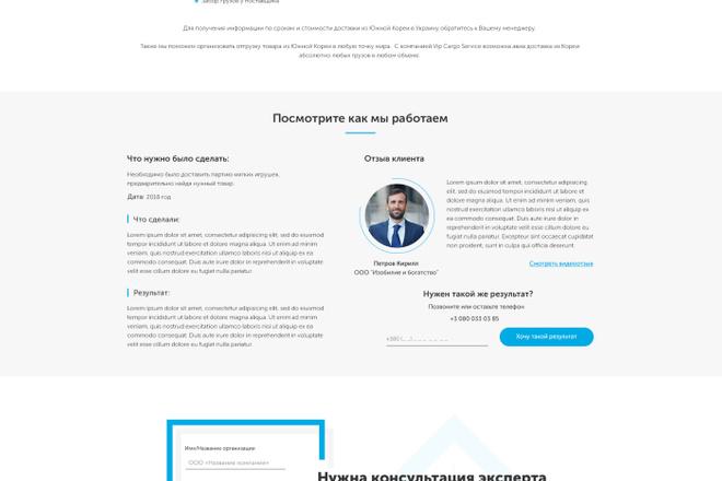 Дизайн любой страницы сайта + бонусы 67 - kwork.ru