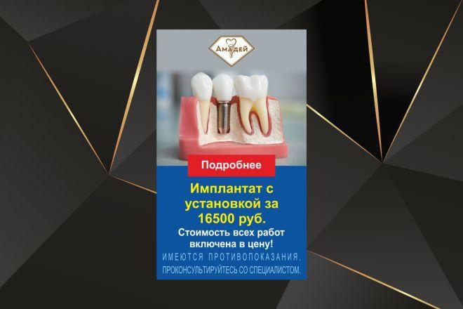 Разработаю макет баннера 5 - kwork.ru