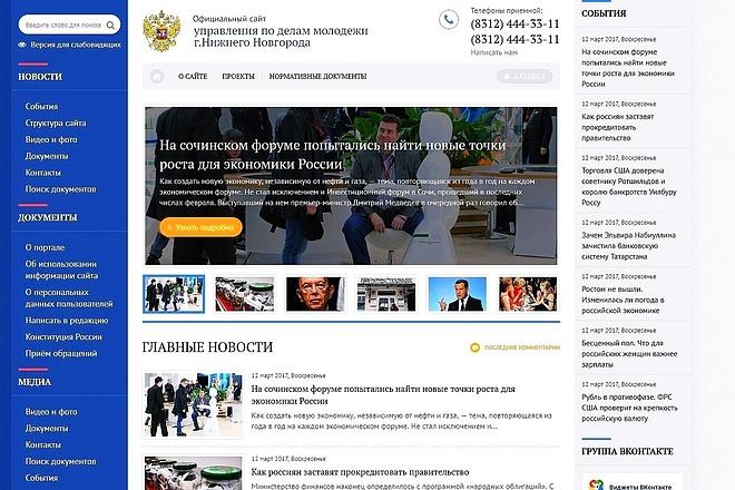 Адаптивный шаблон в три колонки для муниципальных сайтов на DLE 2 - kwork.ru
