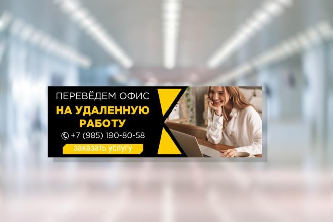 Сделаю запоминающийся баннер для сайта, на который захочется кликнуть 6 - kwork.ru