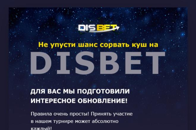 Дизайн Email письма, рассылки. Веб-дизайн 6 - kwork.ru