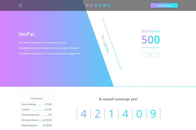 Дизайн для страницы сайта 30 - kwork.ru
