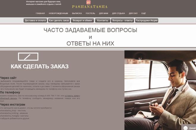 Создание сайтов на конструкторе сайтов WIX, nethouse 43 - kwork.ru