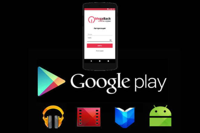 Загрузка приложения в Google Play 1 - kwork.ru