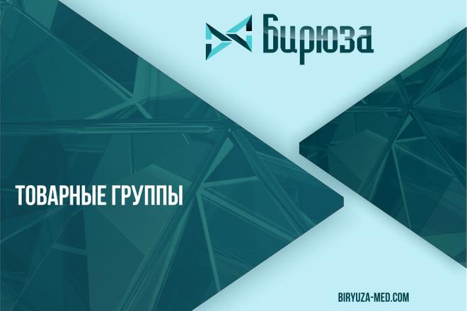 Разработка презентации 5 - kwork.ru