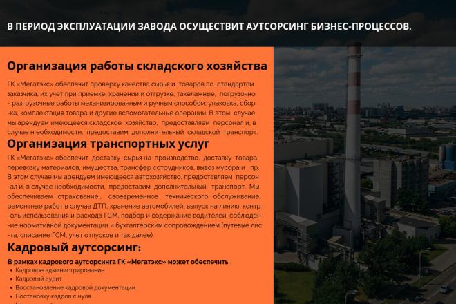 Стильный дизайн презентации 319 - kwork.ru