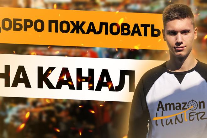 Обложка превью для видео YouTube 14 - kwork.ru