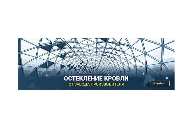 Сделаю баннер для сайта 25 - kwork.ru
