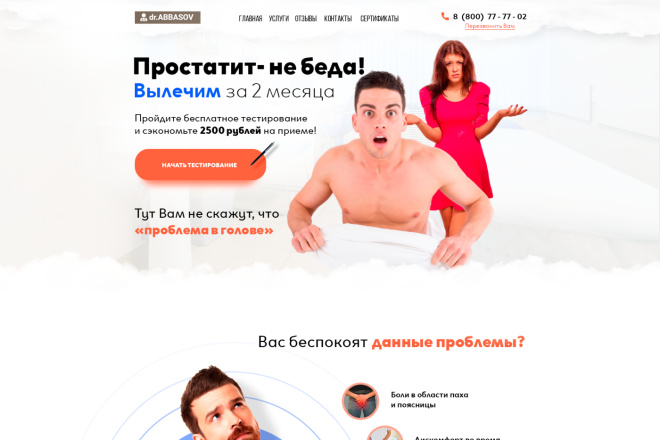 Дизайн сайта Landing Page 12 - kwork.ru