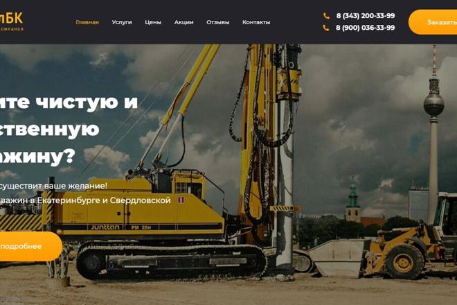 Сделаю классный Лендинг на Elementor Pro 8 - kwork.ru