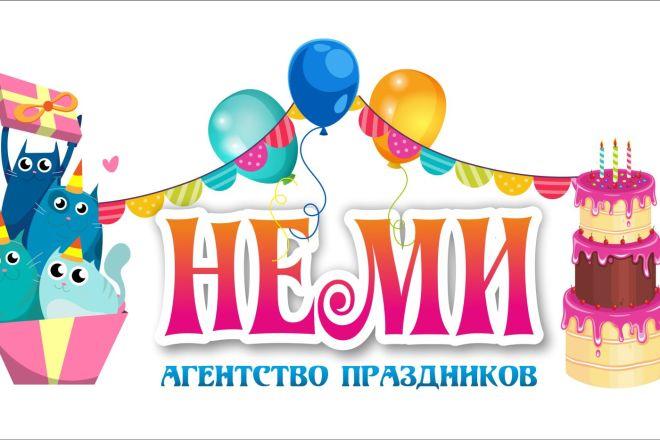 Сделаю профессионально логотип по Вашему эскизу 16 - kwork.ru