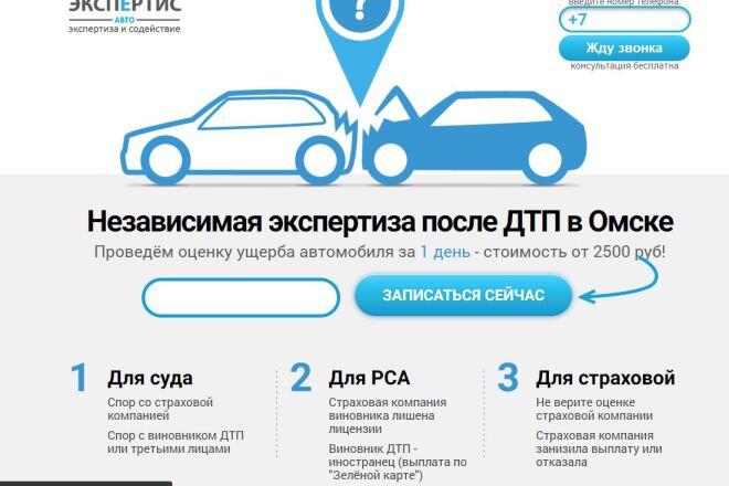 Скопировать Landing page, одностраничный сайт, посадочную страницу 7 - kwork.ru