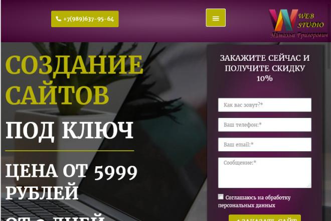 Лендинг на Webflow, WordPress,Tilda 17 - kwork.ru