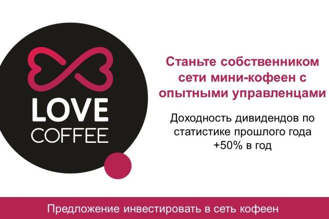 Создание презентации в PowerPoint 9 - kwork.ru