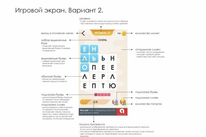 Дизайн макет мобильного игрового приложения 5 - kwork.ru