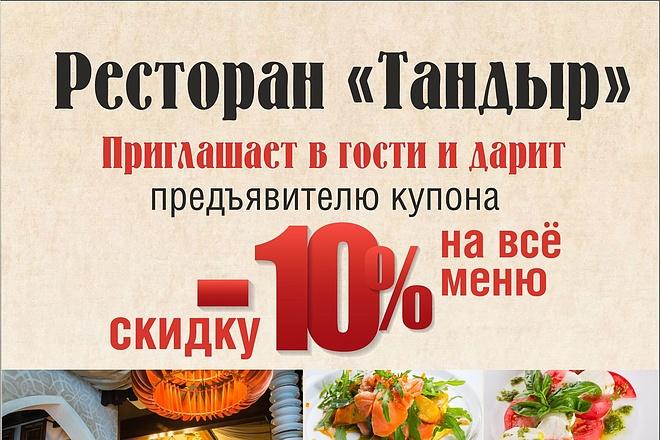 Дизайн - макет быстро и качественно 61 - kwork.ru
