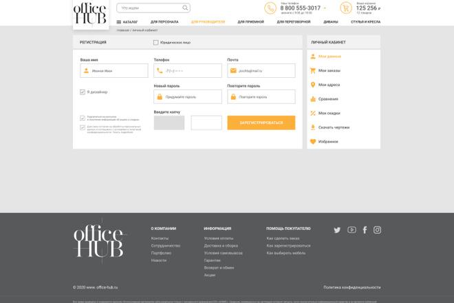 Уникальный дизайн сайта для вас. Интернет магазины и другие сайты 20 - kwork.ru
