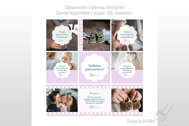 Дизайн для Инстаграм 32 - kwork.ru