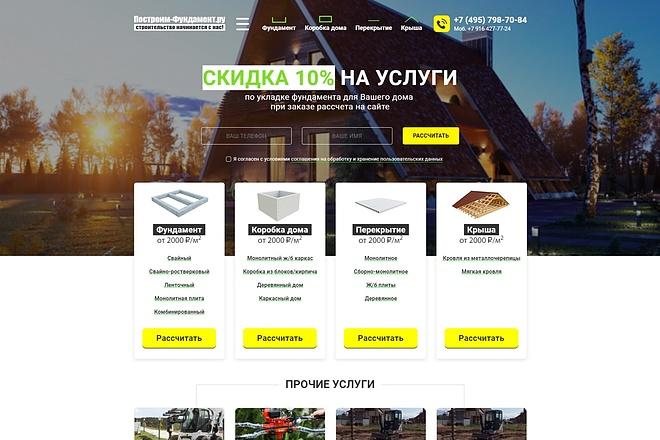 Адаптивная верстка сайта по дизайн макету 18 - kwork.ru