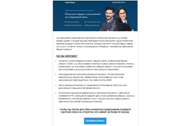 Адаптивная html верстка email-письма 2 - kwork.ru