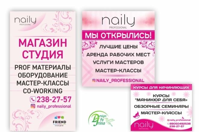 Наружная реклама 36 - kwork.ru