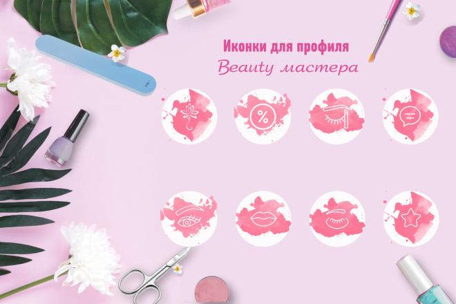 Обложки иконки для актуальных сторис Инстаграм 2 - kwork.ru