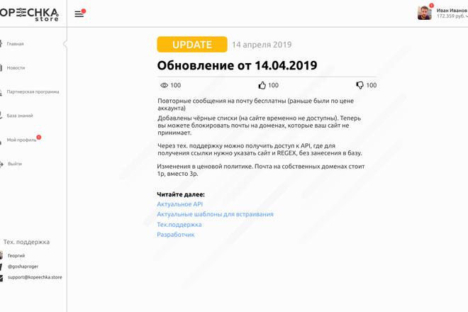 Сверстаю сайт по любому макету 131 - kwork.ru