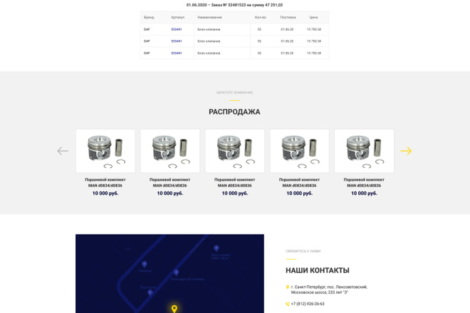 Дизайн любой страницы сайта + бонусы 1 - kwork.ru