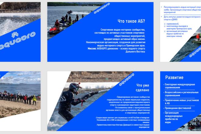 Сделаю презентацию в PowerPoint 8 - kwork.ru