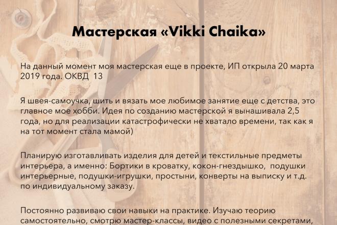 Разработка стильных презентаций 10 - kwork.ru