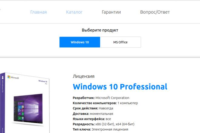 Скопирую страницу любой landing page с установкой панели управления 5 - kwork.ru