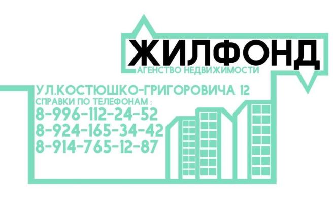 Создадим логотип 2 - kwork.ru