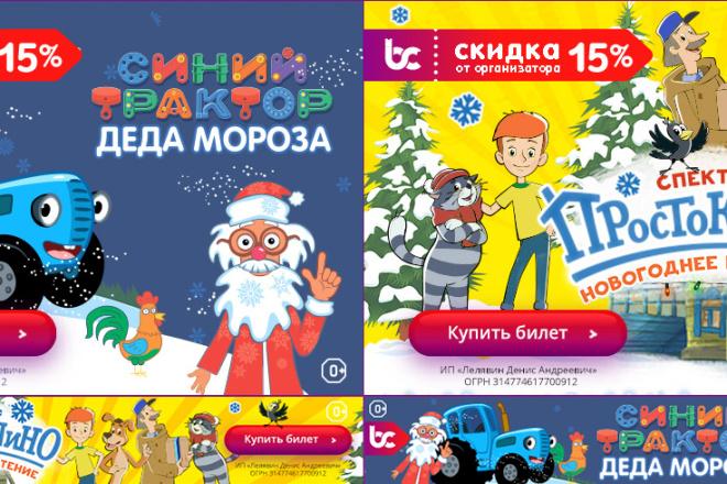 Разработка баннеров для Google AdWords и Яндекс Директ 15 - kwork.ru