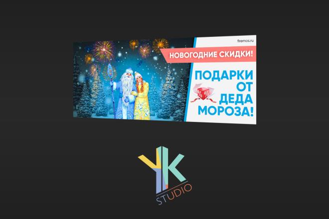 Продающие баннеры для вашего товара, услуги 41 - kwork.ru