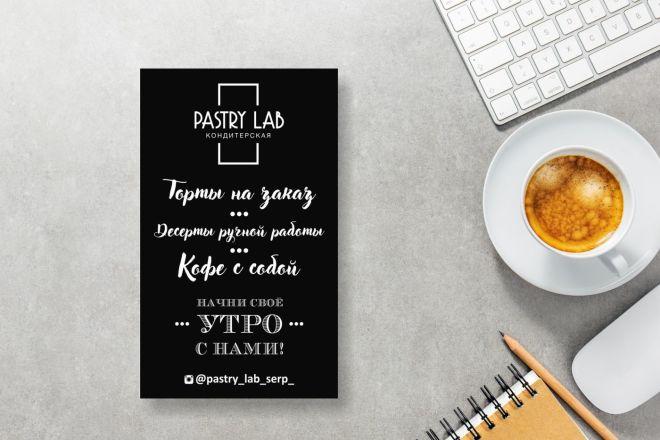 Создам флаер 16 - kwork.ru