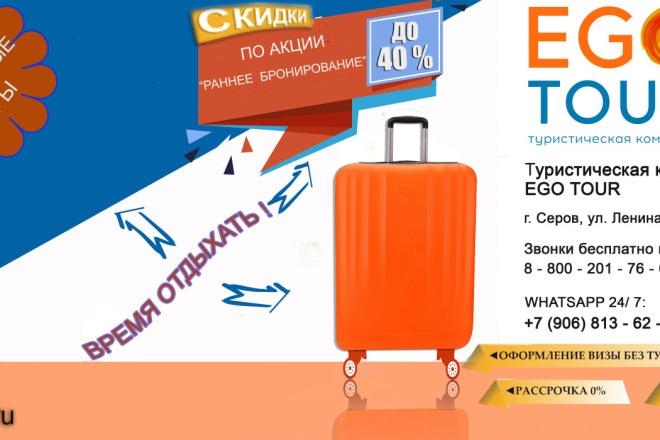 Разработаю рекламный баннер для продвижения Вашего бизнеса 9 - kwork.ru
