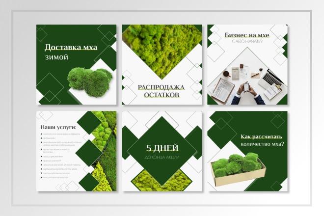 Оформление ленты инстаграм 4 - kwork.ru