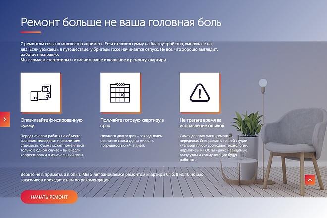 Сайт под ключ. Landing Page. Backend 221 - kwork.ru