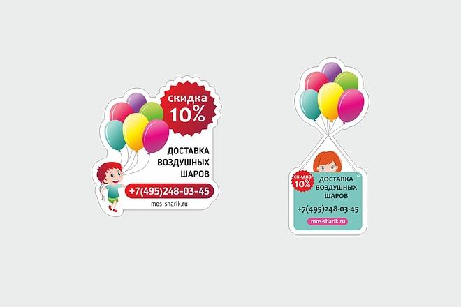 Корпоративные наклейки до утверждения 2 - kwork.ru